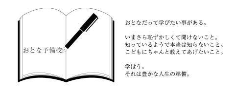函館_大人予備校-04