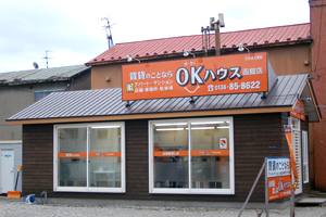 OKハウス函館