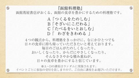 函館料理塾』