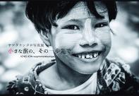 山田さん写真展