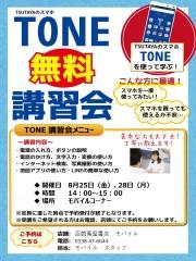 TONE講習会POP20170825