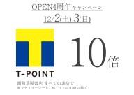 171202~ポイント10倍POP横1