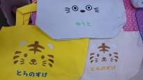 ②動物刺繍トートバッグ2
