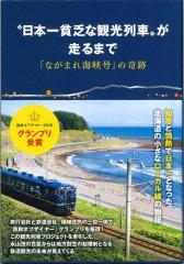 日本一貧乏な観光列車が走るまで 表紙