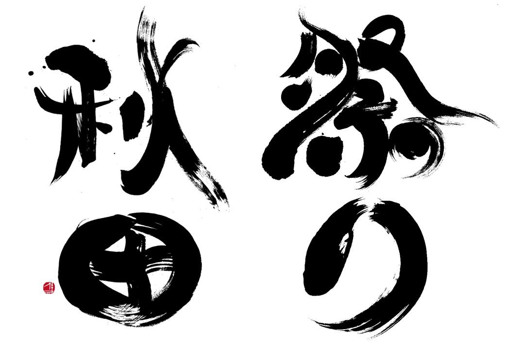 20180220_秋田県様プロモーション_企画書
