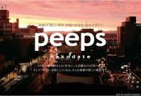 peeps発行日お知らせ