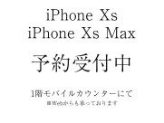 XS 予約受付中用