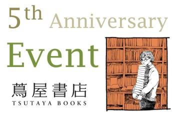 5周年イベント