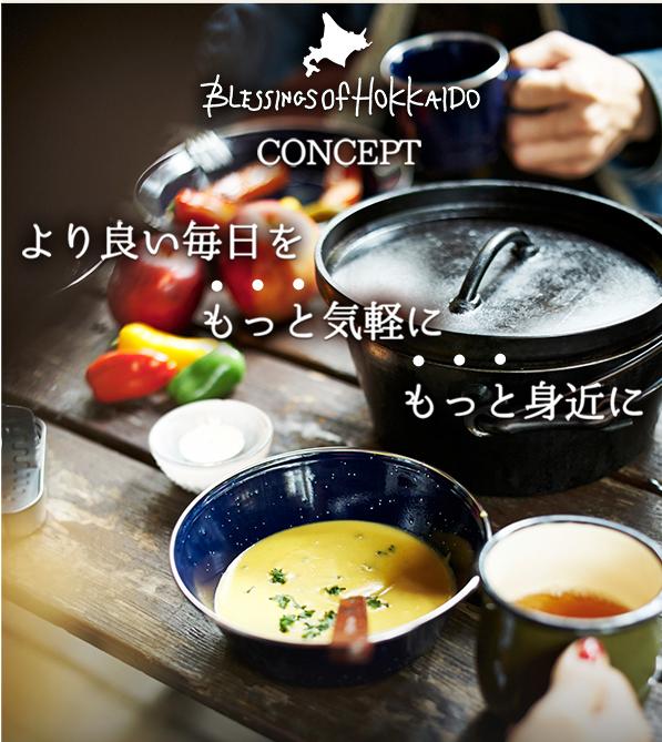 北海道ダイニングキッチン