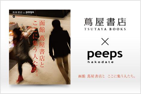 函館蔦屋書店×peeps